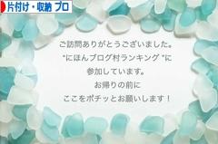 にほんブログ村 その他生活ブログ 片付け・収納(プロ・アドバイザー)