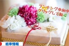 にほんブログ村 地域生活(街) 中部ブログ 岐阜県情報へ