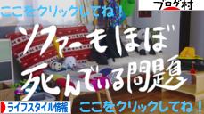にほんブログ村 ライフスタイルブログ ライフスタイル情報へ