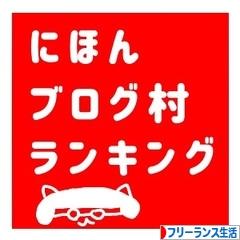 にほんブログ村 ライフスタイルブログ フリーランス生活へ