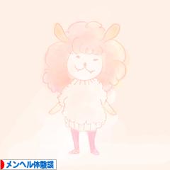にほんブログ村 メンタルヘルスブログ メンヘル体験談へ