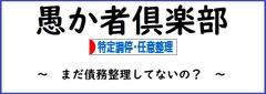 にほんブログ村 その他生活ブログ 特定調停・任意整理へ