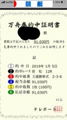にほんブログ村 公営ギャンブルブログ 競艇へ