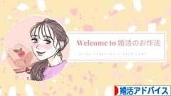 にほんブログ村 恋愛ブログ 婚活アドバイス・婚活応援へ