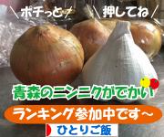 にほんブログ村 料理ブログ ひとりご飯へ
