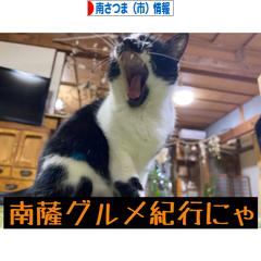にほんブログ村 地域生活(街) 九州ブログ 南さつま(市)情報へ