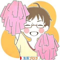 にほんブログ村 その他生活ブログ