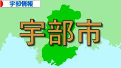 にほんブログ村 地域生活(街) 中国地方ブログ 宇部情報へ