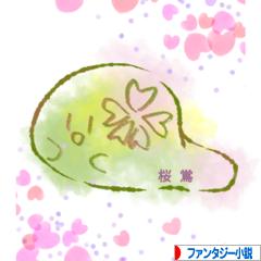 にほんブログ村 小説ブログ ファンタジー小説へ