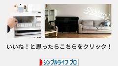 にほんブログ村 ライフスタイルブログ シンプルライフ(プロ・アドバイザー)へ