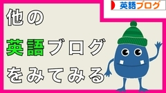にほんブログ村 英語ブログへ