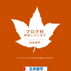 にほんブログ村 海外生活ブログ 海外留学(アメリカ・カナダ)へ