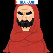 にほんブログ村 歴史ブログ 偉人・歴史上の人物へ