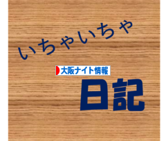 にほんブログ村 大人の生活ブログ 大阪ナイトライフ情報へ