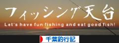 にほんブログ村 釣りブログ 千葉釣行記へ
