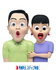にほんブログ村 家族ブログ ステップファミリー(再婚同士)へ
