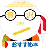 にほんブログ村 本ブログ おすすめ本へ