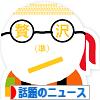 にほんブログ村 ニュースブログ 話題のニュースへ