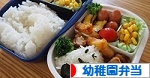 にほんブログ村 料理ブログ 幼稚園弁当へ