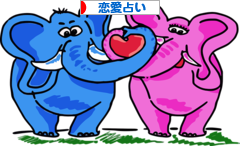 にほんブログ村 その他趣味ブログ 恋愛占いへ
