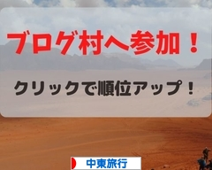 にほんブログ村 旅行ブログ 中東旅行へ