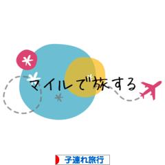 にほんブログ村 旅行ブログ 子連れ旅行へ