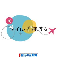 にほんブログ村 旅行ブログ 旅行の豆知識へ