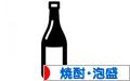 にほんブログ村 酒ブログ 焼酎・泡盛へ