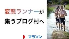 にほんブログ村 その他スポーツブログ マラソンへ