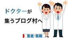 にほんブログ村 病気ブログ 医者・医師