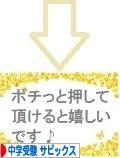 にほんブログ村 受験ブログ 中学受験(サピックス)へ