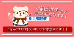にほんブログ村 株ブログ 株 中長期投資へ
