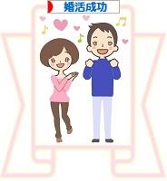にほんブログ村 恋愛ブログ 婚活成功へ