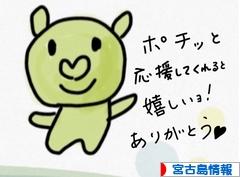 にほんブログ村 地域生活(街) 沖縄ブログ 宮古島(市)情報へ