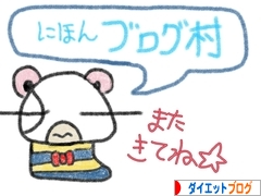 にほんブログ村 ダイエットブログ