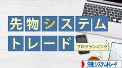 にほんブログ村 先物取引ブログ 先物 システムトレードへ