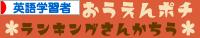 にほんブログ村 英語ブログ 英語学習者へ