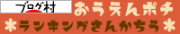 日本ブログ村へ
