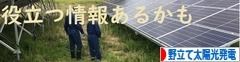 にほんブログ村 環境ブログ 野立て太陽光発電へ