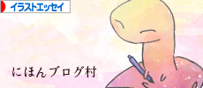 にほんブログ村 イラストブログ イラストエッセイへ