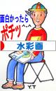 にほんブログ村 美術ブログ 水彩画へ