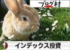 にほんブログ村 株ブログ インデックス投資へ