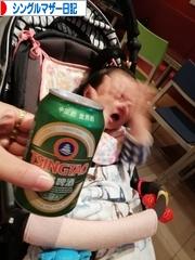 にほんブログ村 その他日記ブログ シングルマザー日記へ