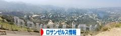 にほんブログ村 海外生活ブログ ロサンゼルス情報へ
