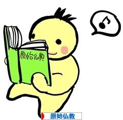 にほんブログ村 哲学・思想ブログ 原始仏教へ