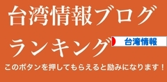 にほんブログ村 海外生活ブログ 台湾情報へ
