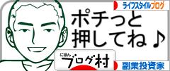 にほんブログ村 株ブログ 副業投資家へ