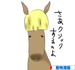 にほんブログ村 漫画ブログ 動物漫画へ
