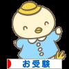にほんブログ村 受験ブログ 小学校・幼稚園受験(本人・親)へ