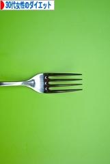 にほんブログ村 ダイエットブログ 30代女性のダイエットへ